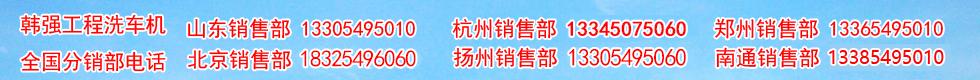 韩强工程洗车机各地销售联系方式